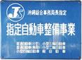 指定自動車整備整備業